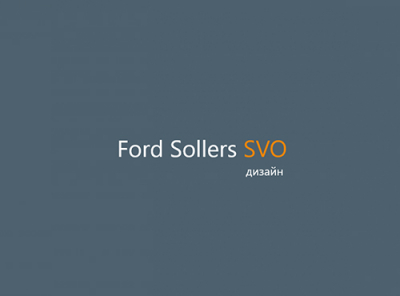 Ford Sollers SVO дизайн
